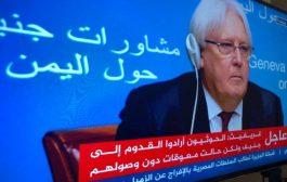 فشل مفاوضات جنيف 3 .. والمبعوث يقول انه سيتوجه الى صنـعاء للقاء الحـوثيين مجددا