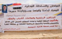 بمساندة قوات التحالف..السلطة المحلية بالمهرة تدشن الحملة الأمنية الموسعة بمهرجان جماهيري