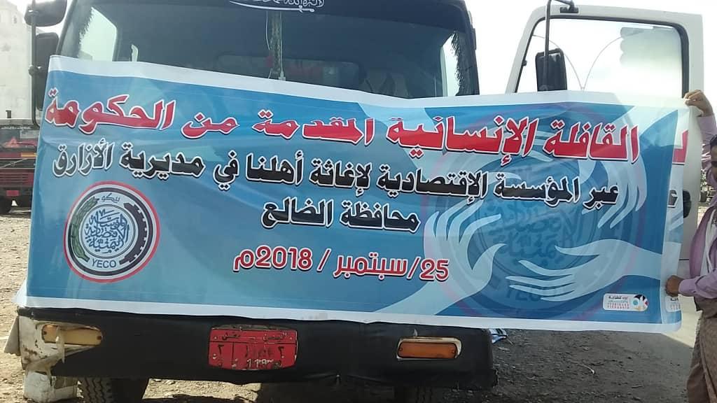 بدعم من الحكومة.. المؤسسة الاقتصادية ترسل قافلة اغاثية لمديرية الازارق بالضالع