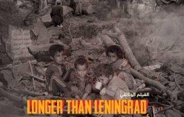 عرض اليوم في مجلس حقوق الانسان بجنيف فلم وثائق استعرض جانب من جرائم مليشيات الحوثي