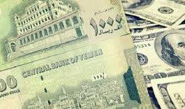 أسعار الصرف اليوم.. الدولار يحافظ على مستواه أمام تدهور العملة اليمنية