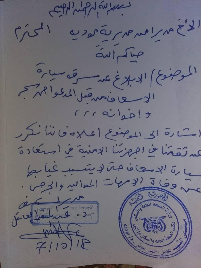مسؤول سابق يستولي على سيارة أسعاف حكومية بمحافظة أبين