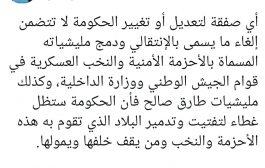 الجبواني : أي تعديل في الحكومة يجب أن يتضمن اولا إلغاء المجلس الإنتقالي ودمج مليشياته