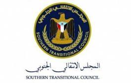 انتقالي ردفان يصدر قرارا بتشكيل لجان اشرافية للمرافق الخدمية في المديرية.