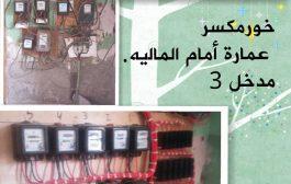 كهرباء عدن المنطقة الأولى تواصل أعمال التفتيش والتحسين للشبكة الكهربائية