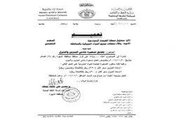 شركة النفط في محافظة المهرة تخفض اسعار المشتقات النفطية