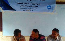 مشروع بناء السلام يدشن جلسات التحقق والمصادقة بطور الباحه