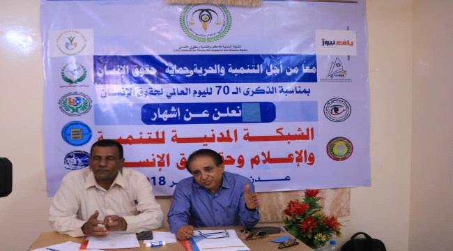 يرأسها محمود شايف ومقرها عدن : إشهار الشبكة المدنية للاعلام و التنمية و حقوق الإنسان
