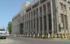 صندوق النقد الدولي يبعث فريق لدراسة السياسات المالية للنبك المركزي اليمني