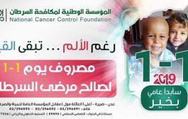 المؤسسة الوطنية لمكافحة السرطان بعدن تستعد لتدشين حملتها الخيرية 2019