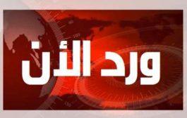 عاجل / مقاتلات التحالف تشن ثلاث غارات جوية في مديرية بيت الفقية بمحافظة الحديدة