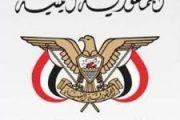 عاجل/حقوق الإنسان تنفي صدور تقرير رسمي عن مكتبها بالمهرة
