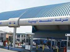 النفط بساحل حضرموت تُفَعِّل العمل بنظام 24 ساعة