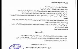 وزارة الاتصالات اليمنية تنقل إدارة