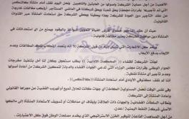 نقابة شركة النفط تناشد رئيس الجمهورية ورئيس الوزراء ووزير النفط باعادة منشأة كالتكس لفرع الشركة في عدن