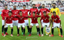 المنتخب اليمني يستعد لخوض مباراة فاصلة بتشكيلة جديدة