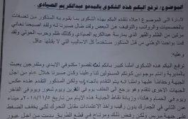 قائد المنطقة الرابعة يطالب بالكشف عن مصير رواتب 182 ضابط وجندي من اللواء 30 مدرع