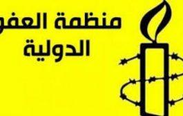 منظمة العفو الدولية تتهم ميليشيا الحوثي بارتكاب جرائم جسيمة