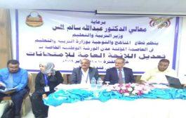 اختتام الورشة الوطنية الخاصة بتعديل اللائحة العامة للاختبارات في عدن