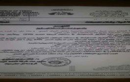 حضرموت : شركة النفط اليمنية ترفع تسعيرة مادة البنزين
