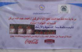من جديد : منظمة سما تدشن حملتها الشعبية ضد المخدرات بحوطة لحج