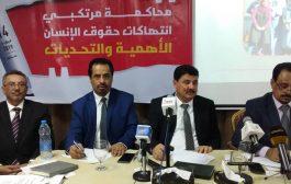 اللجنة الوطنية لحقوق الانسان تقدم 3 آلاف ملف لمرتكبي جرائم ضد الإنسانية لمحاكمتهم