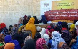 عدن : بمناسبة اليوم العالمي للمرأة جلسة استماع ل 17 امرأة ضحايا الانتهاكات