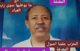 همس اليراع .. في وداع قائد استثنائي!!*