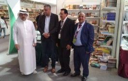 الهيئة اليمنية للكتاب تعرض أكثر من 600 إصدار بمعرض الرياض الدولي ..وفرعها بلحج يشارك بالمعرض