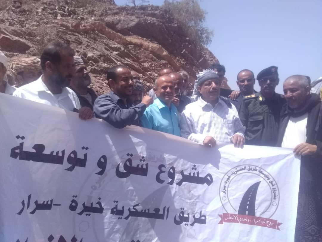 اللواء الركن / صالح البكري يدشن طريق العسكرية _سرار