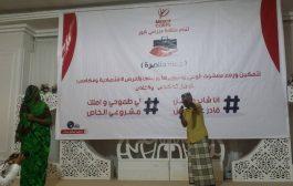 منظمة ميرسي كور تنظم حملة مناصرة لتمكين ورفع الوعي في عدن