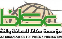 عكاظ السعودية : حدث تاريخي مرتقب في الجمهورية اليمنية خلال يومين وستحضره 19 دولة