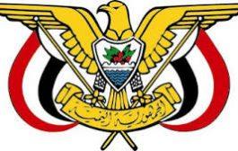 رئيس الجمهورية يدعو مجلس النواب لعقد دورة انعقاد غير اعتيادية بمحافظة حضرموت