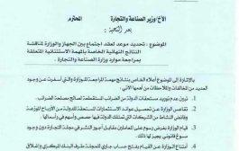 مليشيا الحوثي تواصل الاعتداء على ما تبقى من التجار والمستثمرين بصنعاء