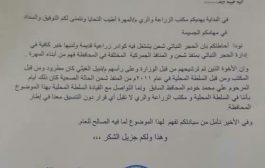 وزير الزراعة يقيل مشرف ومفتشي الحجر النباتي بمنفذ شحن الحدودي..تعرف على السبب!