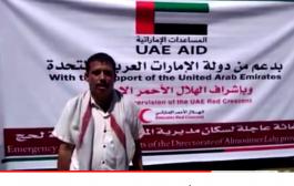 دولة الإمارات تبدأ حملة الإغاثة العاجلة للمناطق الساخنة