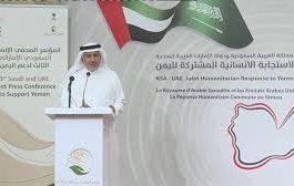 مقدمة من السعودية والامارات..مساعدات جديدة لليمن بقيمة 200 مليون دولار