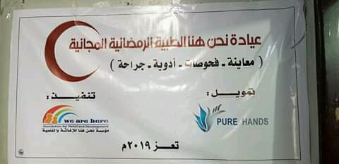 للعام الرابع على التوالي .. مؤسسة نحن هنا تدشن افتتاح مشروع العيادة الرمضانية المجانية في مدينة تعز