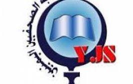 نقابة الصحفيين تحمل الحوثيين مسؤولية استشهاد لبحش واصابة الشعيبي في الضالع