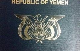 مصلحة الهجرة والجوازات تعلن وصول دفعة من الجوازات وتعرب عن اسفها الشديد عن تأخرها