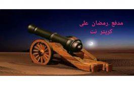 مدفع رمضان : لا تبخسوا الناس اشياءهم يا ابو حاتم !!