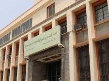 بمبلغ 13 مليون دولار.. بنك مركزي عدن يعلن الموافقة على سحب الدفعة 24 من الوديعة السعودية