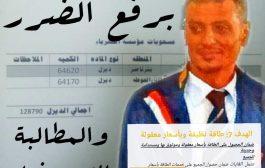 حملة للتوقيع لرفع دعوى قضائية ضد جهات محلية في لحج..والمستشار أكرم الشاطري يدعو للتفاعل مع الحملة