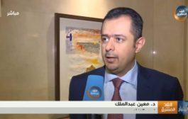 معين عبدالملك:لدولة الإمارات دور كبير في عملية تطبيع وتحسن الأوضاع في عدن