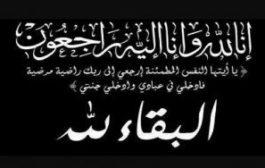 الرئيس علي ناصر محمد يعزي اسرة المناضل فضل صائل