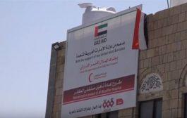 افتتاح مستشفى المظفر بتعز بعد ترميمه وإعادة تأهيله بدعم إماراتي