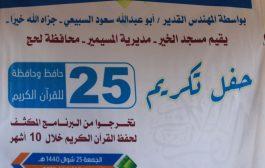 بدعم من فاعل خير تكريم 25 حافظ وحافظة لكتاب الله في منطقة الفرس بمسيمير لحج.