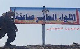 قوة من أمن لحج تسلم عدد من المواقع بجهة المسيمير- حبيل حنش للواء العاشر صاعقة