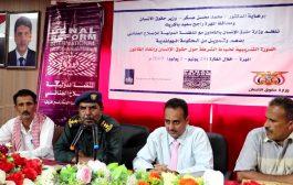 وزارة حقوق الانسان تعزز الوعي الحقوقي والقانوني لضباط الشرطة في محافظة المهرة وعدد من المحافظات