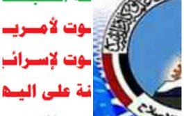 مائدة مسمومة لمطابخ قطر وإيران بأدوات الحوثي وإخوان الشرعية